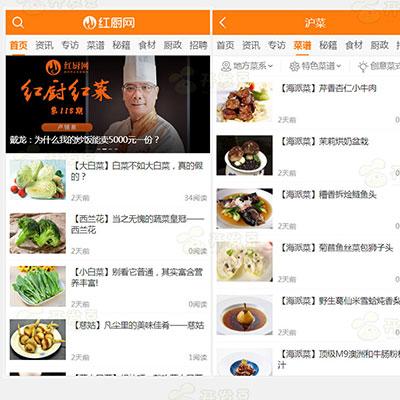 仿《红厨网》美食菜谱网源码 简洁美观的美食资讯网站源码 帝国cms+采集