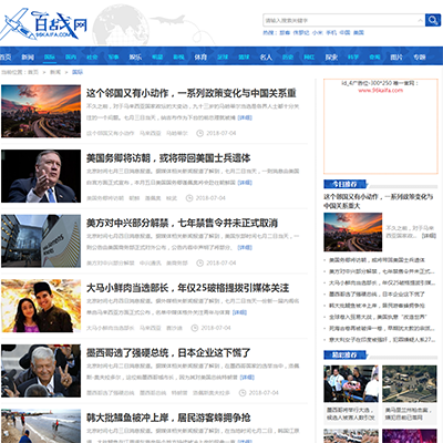 仿《百战网》源码 综合资讯新闻门户网站模板 帝国cms+带采集