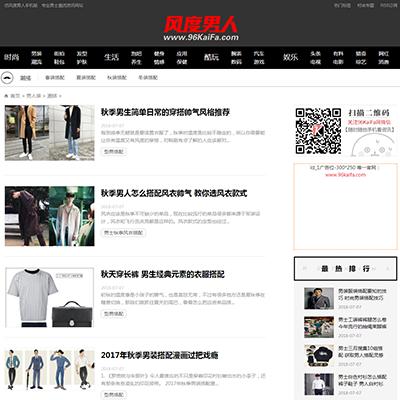 仿《风度男人》源码 综合男人网站模板 帝国cms+带采集
