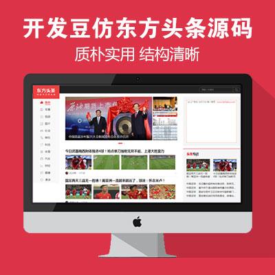 仿《新版东方头条》源码 会员+投稿功能 新闻资讯门户网站模板 帝国cms+自动采集