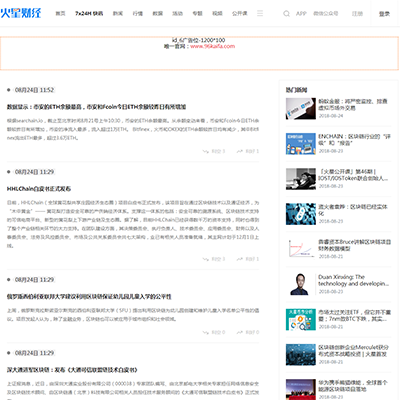 仿《火星财经》源码 区块链比特币门户网站模板 带会员投稿+行情数据 帝国cms+带采集