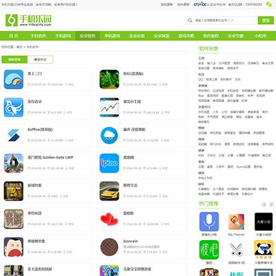 仿《手机乐园》源码 安卓应用市场下载站网站模板 帝国cms+带采集