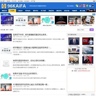 仿《ITBear科技资讯》源码 IT新闻资讯网站模板 帝国cms+带采集