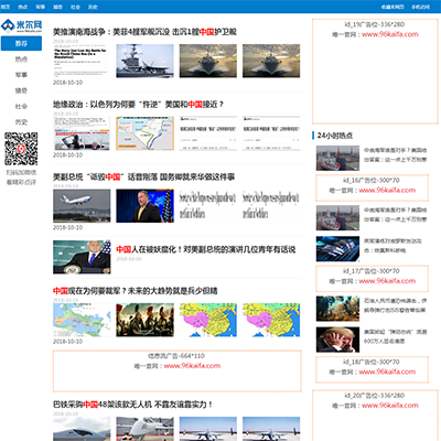 仿《米尔军事网》源码 军事猎奇网站模板 帝国cms+自动采集