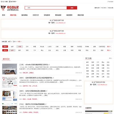 仿《Egouz国外网址大全》源码 外国网址导航网站模板 手机版+采集