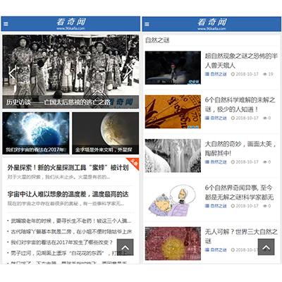 仿《看奇闻》源码 自适应奇闻异事未解之谜网站模板 帝国cms+带采集