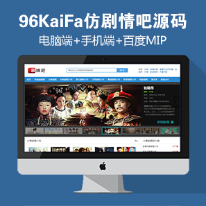 仿《剧情吧》源码 电视剧分集剧情网站模板 带百度MIP模板