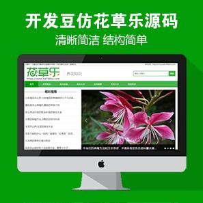 仿《花草乐》源码 花草养护养花知识网站模板 帝国cms+采集