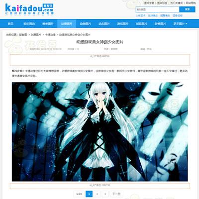 仿《爱套图》源码 美女图片网站模板 同步插件 帝国cms+自动采集