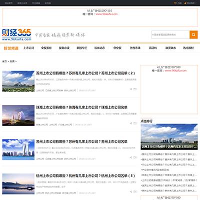 仿《财经365》源码 股票财经金融行情门户网站模板 采集+同步插件