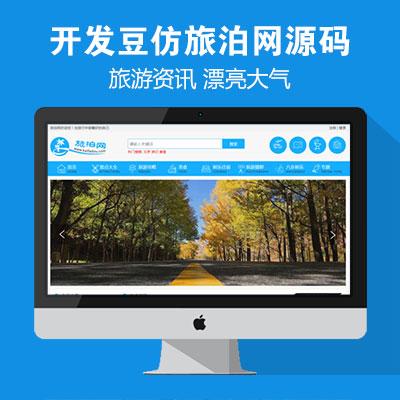 仿《旅泊网》源码 旅游资讯网站模板 同步插件+会员投稿 帝国cms+自动采集