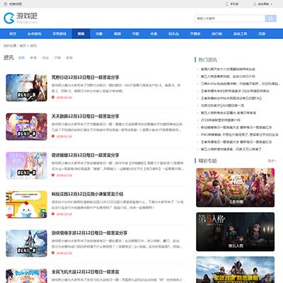 仿《游戏吧》源码 手机游戏下载门户手游网站模板 帝国cms内核