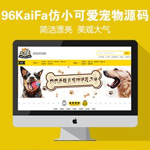 仿《小可爱宠物网》源码 宠物狗猫品种资讯训练网站模板 手机版+采集