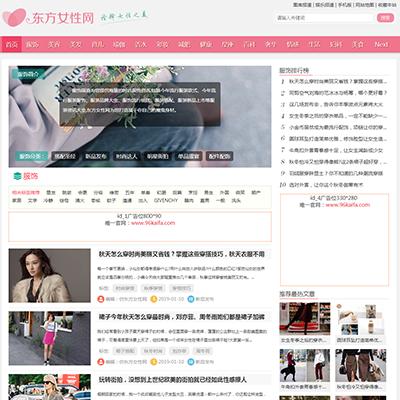 仿《东方女性网》源码 女人时尚资讯网站模板 手机版+采集+帝国