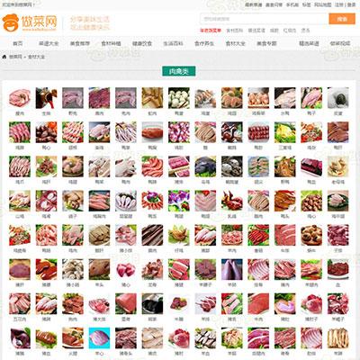 仿《做菜网-第二版》源码 美食资讯网站模板 百度MIP+手机版+采集