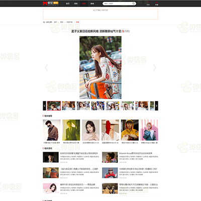 仿《明星网》源码 时尚大气 漂亮美观的资讯网站源码 帝国cms+采集