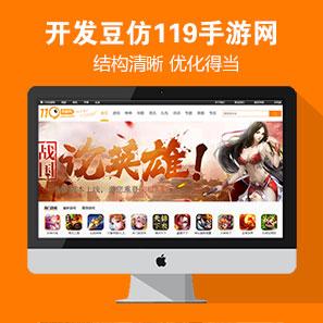 仿《119手游网》源码 手机游戏网站模板 手游资讯门户网站源码