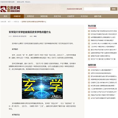 仿《中国历史网》源码 漂亮简洁历史故事人物网站模板 帝国cms内核