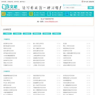 仿《作文吧》源码 范文作文网站模板 帝国cms内核+采集