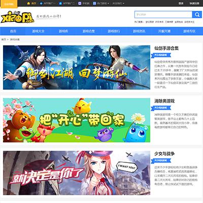 仿新版《小皮游戏网-第二版》源码 大型手游下载门户网站模版帝国cms+采集+手机版