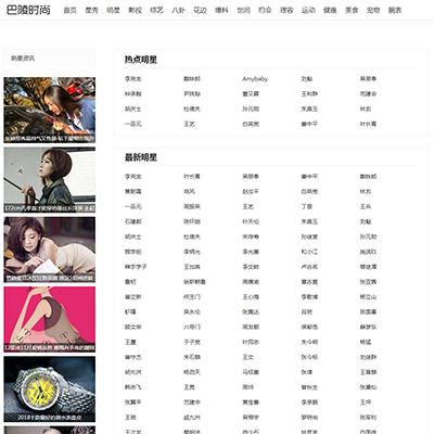 仿《巴陵时尚网》源码 娱乐时尚新闻网站模板 帝国cms+采集