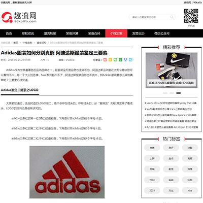 仿《趣流网》源码 运动球鞋资讯门户网站模板 帝国cms+自动采集