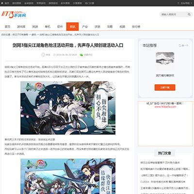 仿《11773手游》源码 手机游戏软件下载门户网站模板 帝国cms+采集