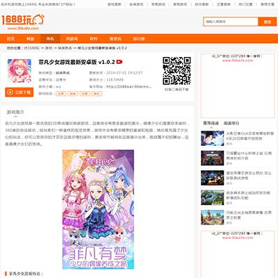 仿《1688玩》手游源码 手机游戏下载网站模板 帝国cms+采集