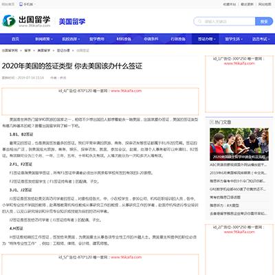 《出国留学网》源码 出国留学移民门户网站模板 帝国cms+采集