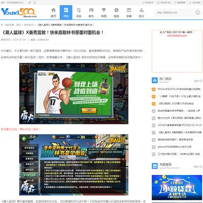 仿《游戏500》源码 手游下载门户网站模板 帝国cms+采集