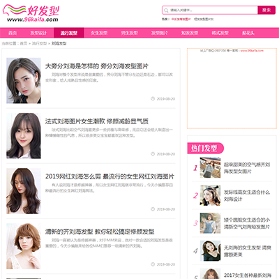 仿《好发型》网站源码 发型美发网站模版 清新漂亮发型站源码 帝国cms+采集