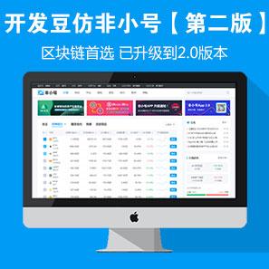 仿《非小号-第二版》网站源码 区块链数字货币模版 简洁大气 帝国cms+采集
