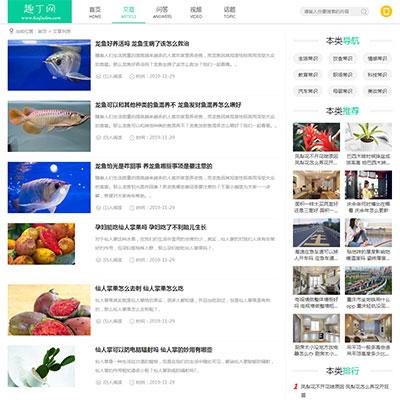 仿《趣丁网》源码 生活小常识分享网站模板 帝国cms+采集