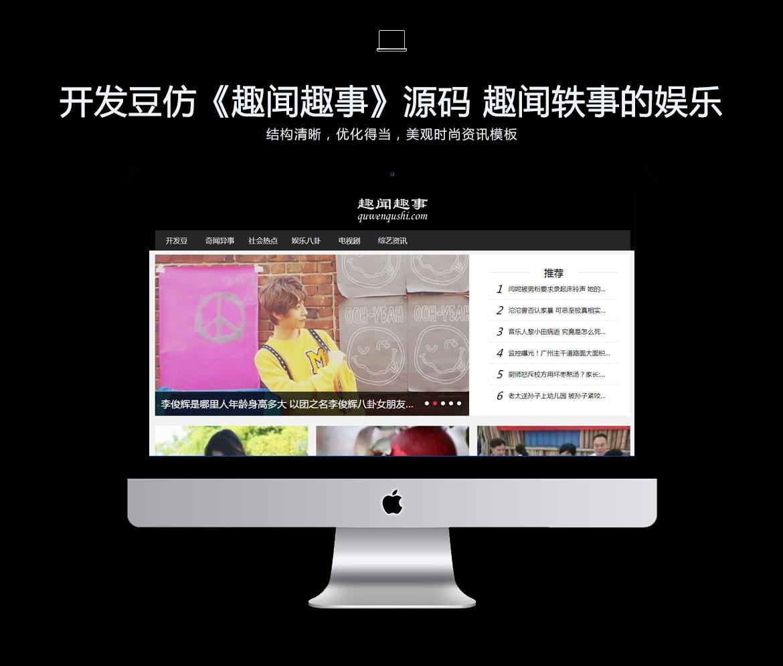 仿《趣闻趣事》源码 世界趣闻轶事网站模板 帝国cms+采集