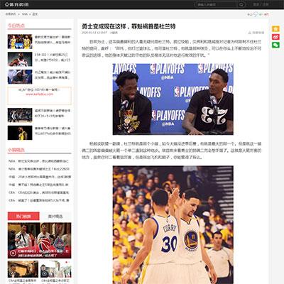 原创《体育资讯》源码 体育资讯新闻门户模板带会员投稿 帝国cms+采集