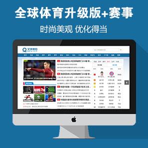 原创《全球体育-升级版》源码 新增体育赛事 体育资讯门户模板 帝国cms+采集