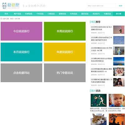 仿《说说控》源码 QQ空间说说网站模板 帝国cms+采集