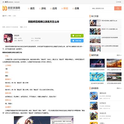 仿《比比手游网》源码 手机游戏网站模板 大型手游门户网站源码 帝国cms+采集