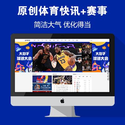 原创《体育快讯》源码  NBA足球体育资讯门户+体育赛事模板 帝国cms+采集