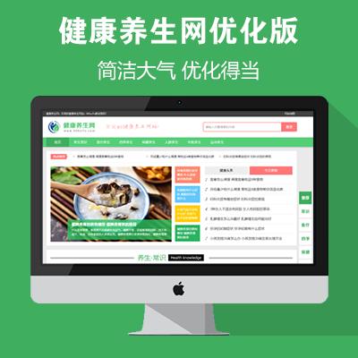 《健康养生网-优化版》源码 两性健康养生网站模板 帝国cms+php