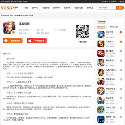 仿《925g手游网》源码 手机游戏门户网站模板 大型手游下载网站源码 帝国cms+采集