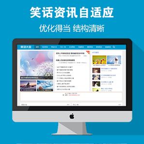 《笑话大全》源码 自适应开心一刻,幽默笑话,短小笑话网站模板 帝国cms+php