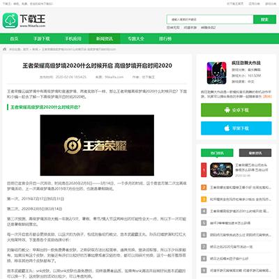仿《下载王手游网》源码 手游门户网站模板 手机游戏下载网站源码 帝国cms+采集