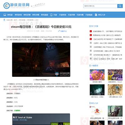 仿《游戏资讯网-优化版》源码 最新游戏资讯网站模板 单机手游资讯 帝国cms+自动采集