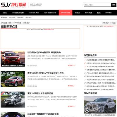 仿《SUV排行榜网》源码 汽车销量排行模板 SUV销量排行榜网站源码 帝国cms+采集