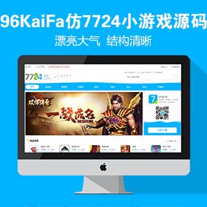 仿《7724游戏》源码 H5游戏网站模板 手机小游戏网站源码 帝国cms+自动采集