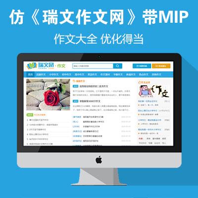 仿《瑞文作文网》源码 作文大全资讯网站模板 帝国cms+php