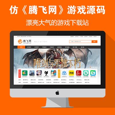 仿《腾飞网》源码 手机游戏应用软件下载 帝国cms+采集