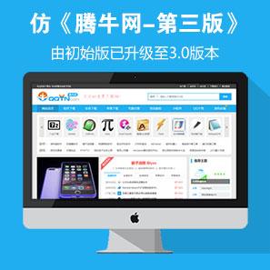 仿《腾牛网-第三版》源码 大型软件下载QQ个性网站模板 帝国cms+采集